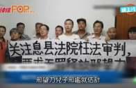 (粵)獄中「被自殺」?  異見人士紙繩上吊命危