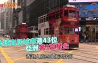 (港聞)全球宜居城市港43位  亞洲第3贏星台