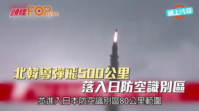 (粵)北韓導彈飛500公里  落入日防空識別區