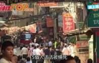 (粵)深圳住宅電動車起火5燒死2墮樓亡