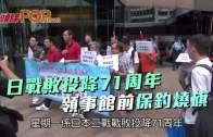 (港聞)日戰敗投降71周年  領事館前保釣燒旗
