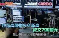 (港聞) 恒指高開創今年新高 成交790億元