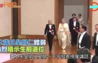 (粵)82歲日皇明仁體弱  強烈暗示生前退位