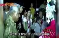 (粵)任期最長星洲前總統  納丹病逝享年92歲