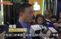 (港聞)DBC冇錢賺 轉FM被拒  羅燦 : 對我哋唔公平