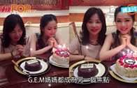 (粵)王君馨自製西瓜蛋糕  生日G.E.M.失控大叫