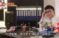 (粵)陳奐仁街頭食雪糕  四眼男陪遊HMV