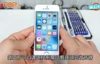 (粵)iOS有保安漏洞  發出「極危險」警告