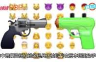 (粵)蘋果新iOS新版emoji  黑色手槍變玩具水槍