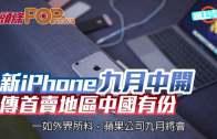 (粵)新iPhone九月中開售 傳首賣地區中國有份