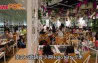 (粵)星洲超萌Kitty Cafe  首間24小時店走田園風