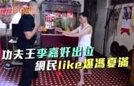 (粵)功夫王李嘉奸出位  網民like爆馮夏滿