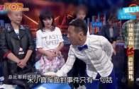 (粵)宋小寶爆偷嗒粉絲  N次墮胎疑馬蓉炒作?