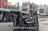 (港聞)O記打擊越南人蛇集團 元朗扑車窗拉21人