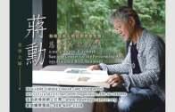 (國)焦點訪談-專訪台灣知名畫家、詩人與作家 蔣勳 Part 1