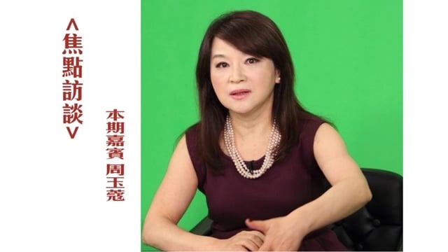 (國)焦點訪談-專訪台灣著名媒體人周玉蔻 Part 2