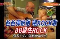 (粵)爸爸彈結他 唱ROCK歌  BB跟住ROCK