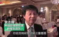 (港聞)˝中國梅鐸˝入TVB染紅? 袁志偉:好重視體育新聞