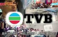 (粵)TVB半年盈利挫74% 播奧運料蝕1.5億