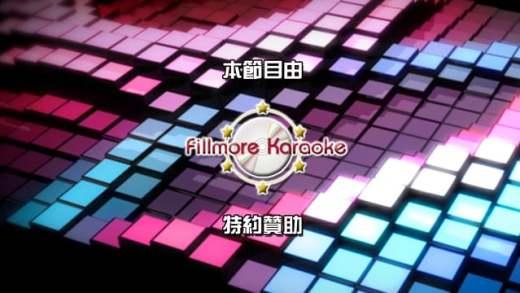 (粵)09/09卡拉O Fillmore排行榜