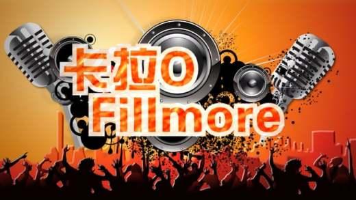 (粵)09/30/2016卡拉O Fillmore