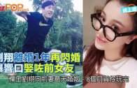 (粵)劉翔離婚1年再閃婚  爆響口娶咗前女友