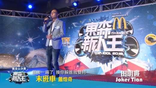 2016東森新人王舊金山區決賽 Part 2