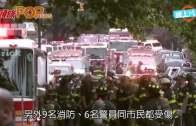 (粵)紐約疑製毒工場爆炸  消防大隊長殉職20傷