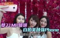 (粵)雙21MP鏡頭  自拍美顏強Phone