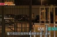(港聞)田心警署手槍走火 25歲女警射傷大腿