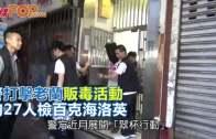 (港聞)警打擊老蘭販毒活動 拘27人檢百克海洛英