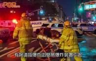 (粵)紐約曼哈頓爆炸29人傷  炸爛垃圾桶或不涉恐襲