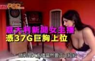 (粵)意大利新聞女主播  憑37G巨胸上位