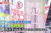 (港聞)高達斌 : 討論港獨有底線  陳潭滔話底線喺邊