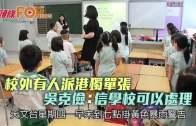(港聞)校外有人派港獨單張 吳克儉:信學校可以處理