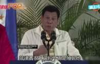 (粵)菲總統爆粗「婊子養的」  奧巴馬取消會面