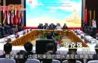 (粵)李克強杜特爾特握手  東盟關切南海造島