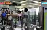(粵)坐地鐵同職員爆衝突  女乘客突然除衫