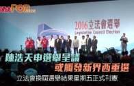 (港聞)陳浩天申選舉呈請  或觸發新界西重選