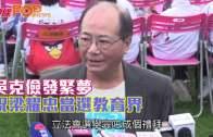 (港聞)吳克儉發緊夢  祝梁耀忠當選教育界