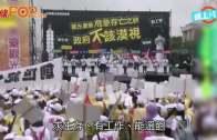 (粵)兩岸轉冷陸客大減  台旅業首度萬人遊行