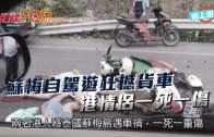 (粵)蘇梅自駕遊狂撼貨車  港情侶一死一傷