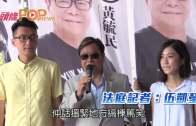 (港聞)掟杯案下月中裁決 黃毓民:驚你有牙