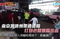 (粵)南京客濟州帶酒遭阻  打到老闆娘腦出血