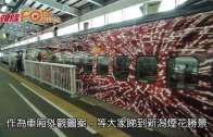 (粵)現美新幹線 世界最高速藝術列車