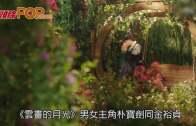 (粵)朴寶劍金裕貞又做第一 中秋最想同佢哋過