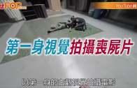 (粵)第一視覺拍攝喪屍片