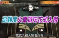 (粵)高難度火車頂玩花式入樽