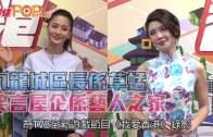 (粵)九龍城區長係草蜢  笑言屋企係藝人之家