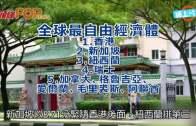 (粵)全球最自由經濟體 香港蟬聯贏新加坡